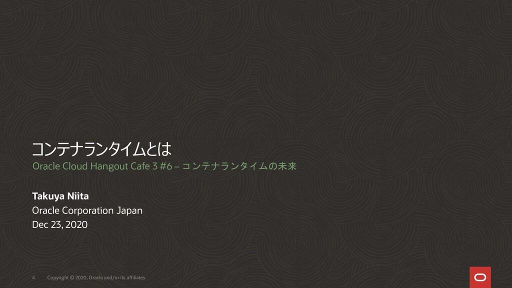 コンテナランタイムとは Takuya Niita Oracle Corporation Jap...