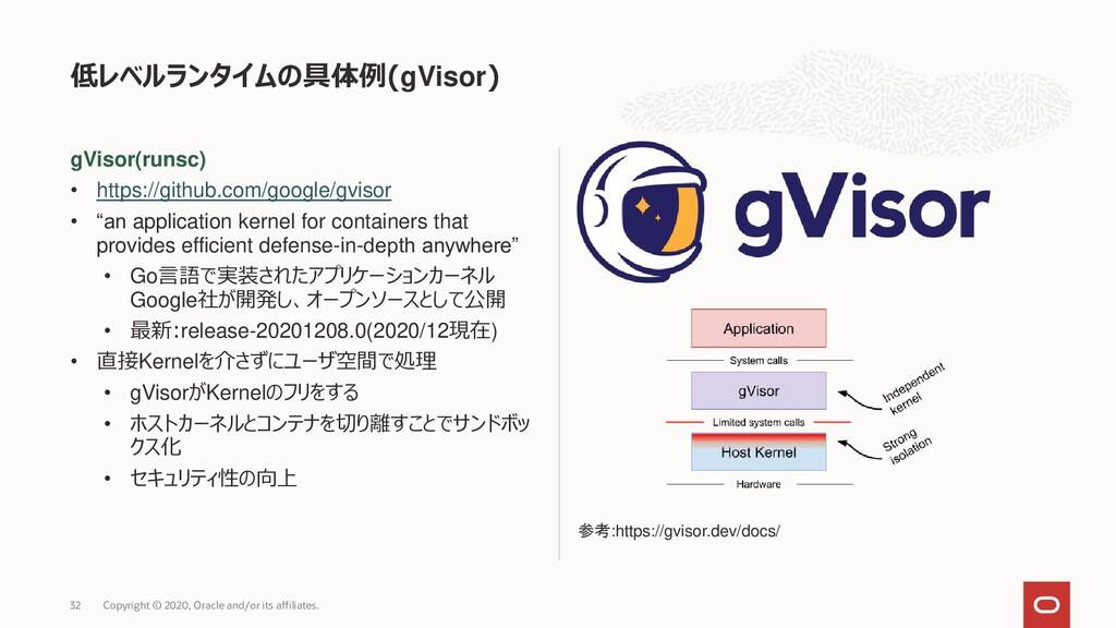 gVisor(runsc) • https://github.com/google/gviso...