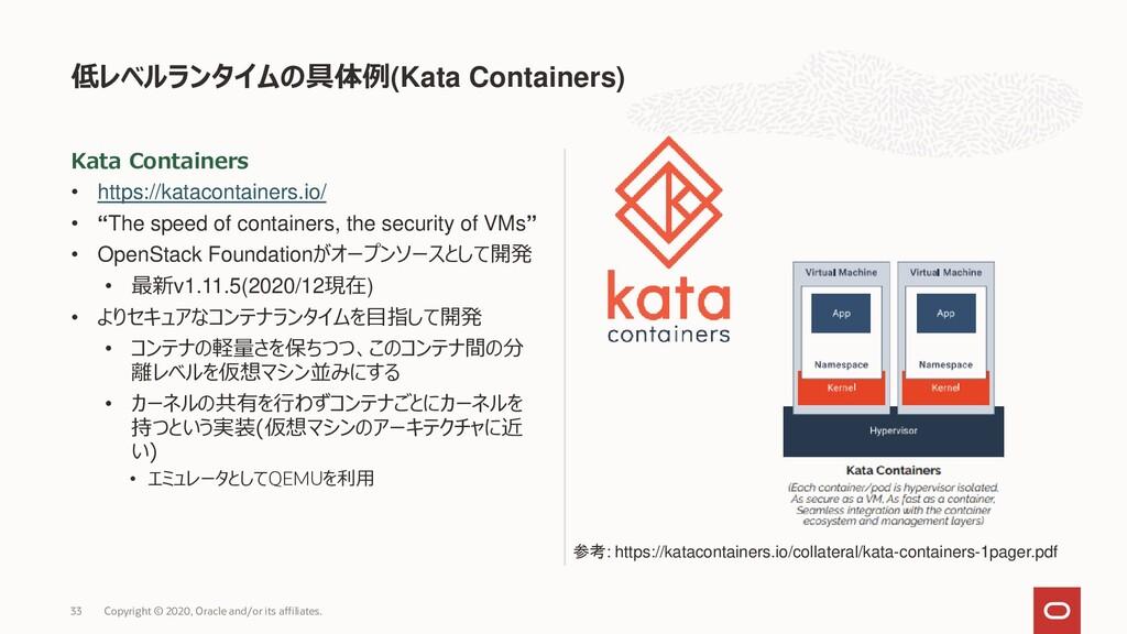 Kata Containers • https://katacontainers.io/ • ...