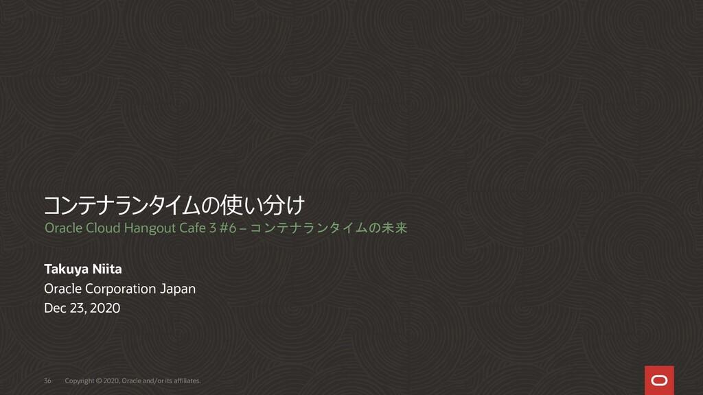 コンテナランタイムの使い分け Takuya Niita Oracle Corporation ...