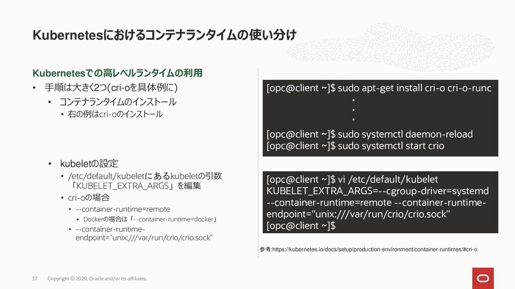 Kubernetesでの高レベルランタイムの利用 • 手順は大きく2つ(cri-oを具体例に)...