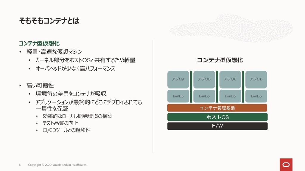 コンテナ型仮想化 • 軽量・高速な仮想マシン • カーネル部分をホストOSと共有するため軽量 ...