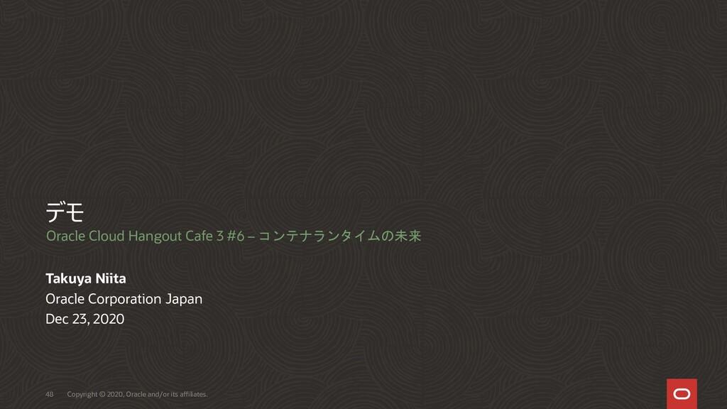 デモ Takuya Niita Oracle Corporation Japan Dec 23...