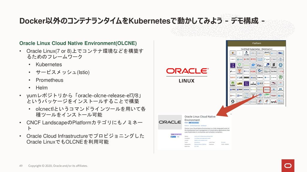 Oracle Linux Cloud Native Environment(OLCNE) • ...