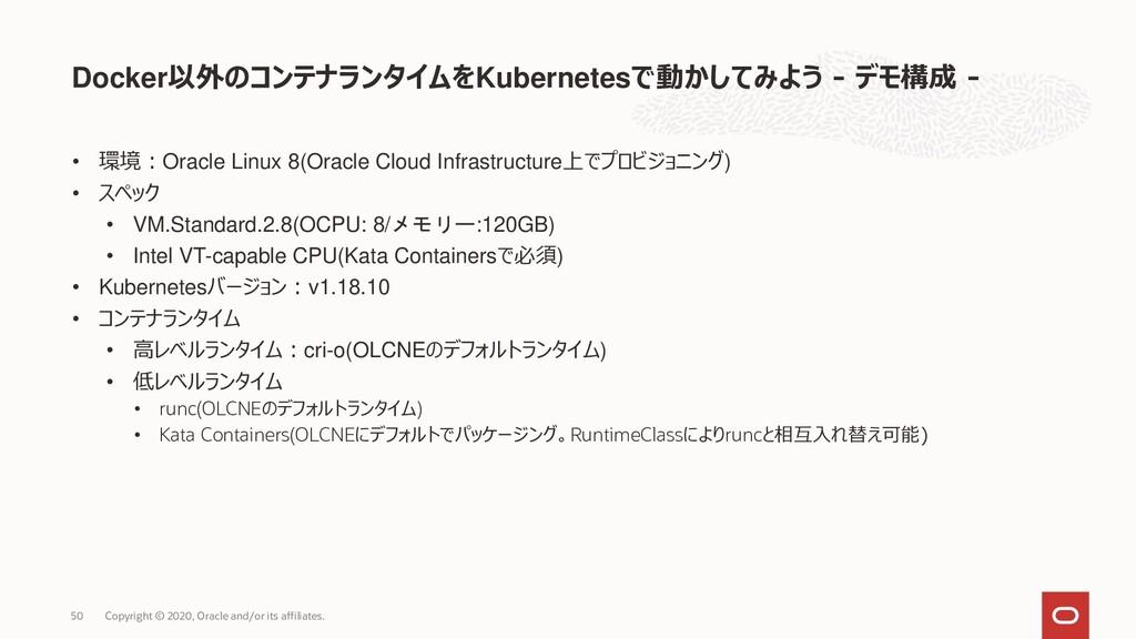 • 環境:Oracle Linux 8(Oracle Cloud Infrastructure...