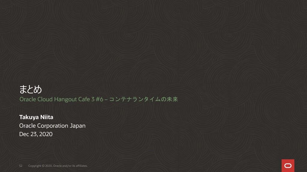 まとめ Takuya Niita Oracle Corporation Japan Dec 2...