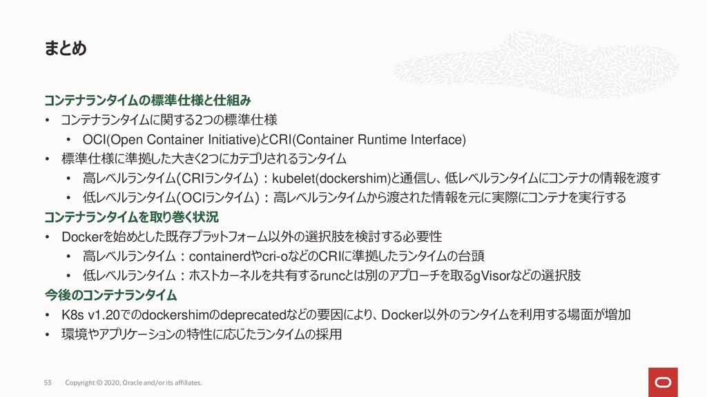 コンテナランタイムの標準仕様と仕組み • コンテナランタイムに関する2つの標準仕様 • OCI...