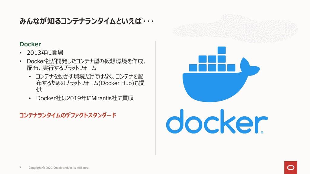 Docker • 2013年に登場 • Docker社が開発したコンテナ型の仮想環境を作成、 ...