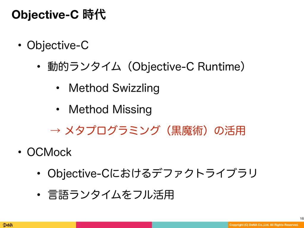 Objective-C  16 Copyright (C) DeNA Co.,Ltd. A...