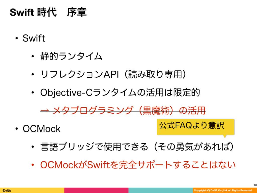 Swift ɹংষ 18 Copyright (C) DeNA Co.,Ltd. All ...