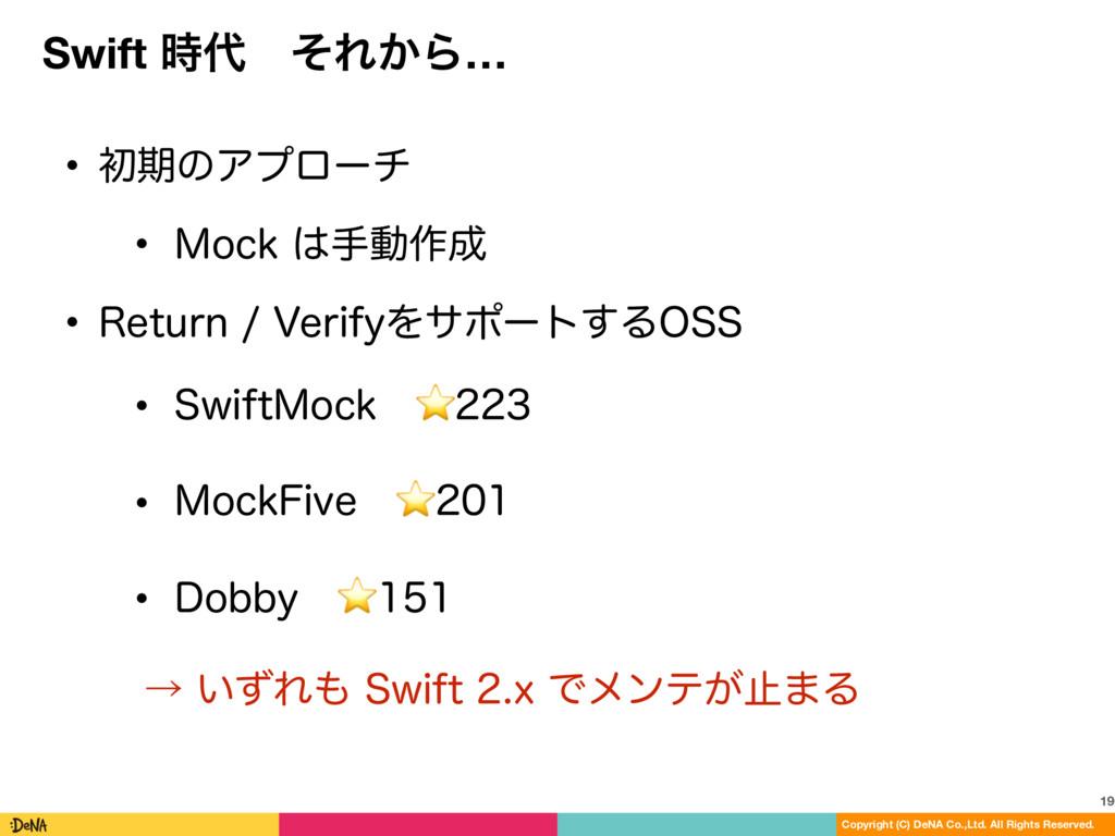 Swift ɹͦΕ͔Β… 19 Copyright (C) DeNA Co.,Ltd. A...