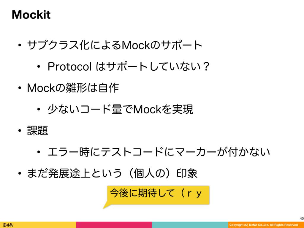Mockit 40 Copyright (C) DeNA Co.,Ltd. All Right...