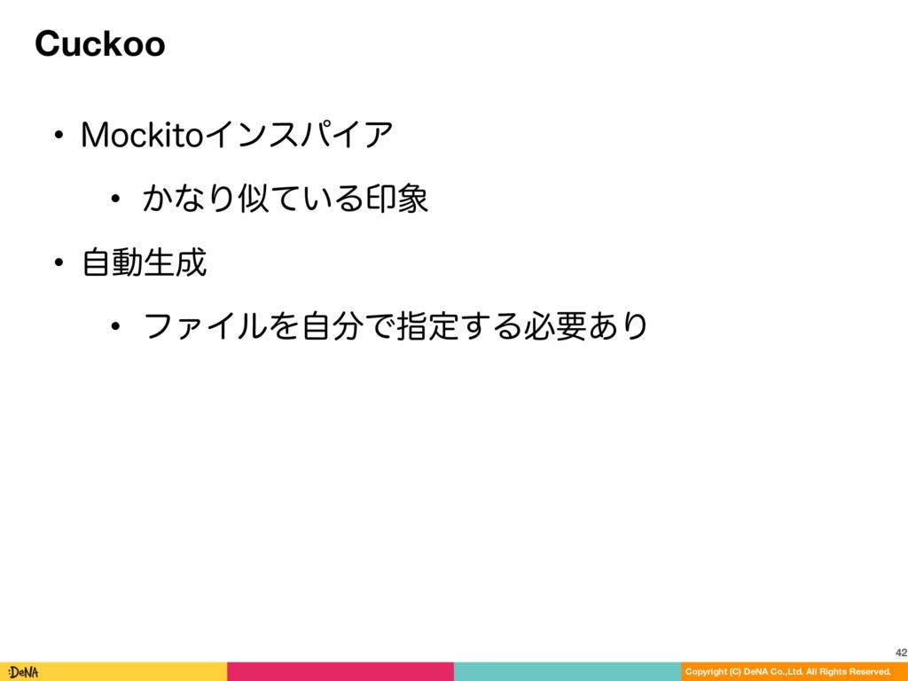 Cuckoo 42 Copyright (C) DeNA Co.,Ltd. All Right...