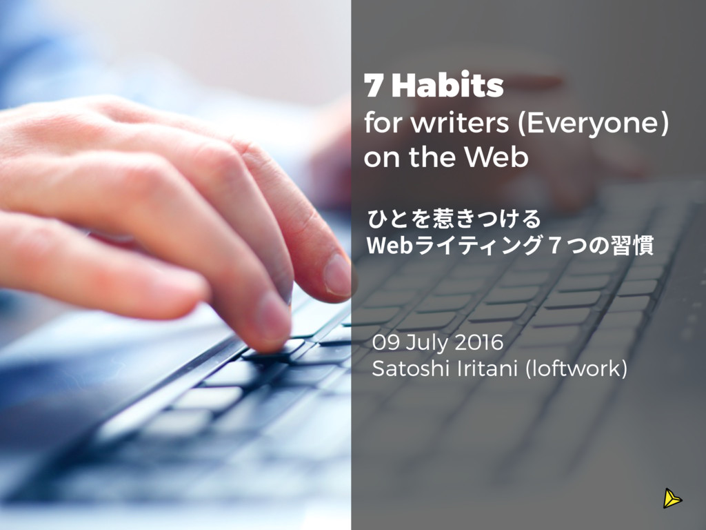 7 Habits for writers (Everyone) on the Web מה䟦...