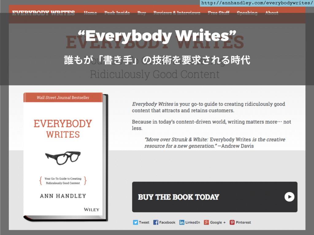"""12 """"Everybody Writes"""" 铩ָչ剅ֹ䩛պך䪮遭銲実ׁ儗➿ http:..."""