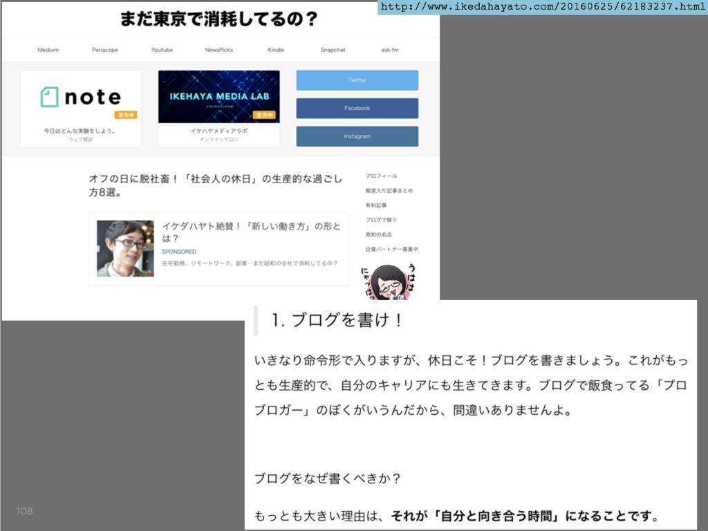 108 http://www.ikedahayato.com/20160625/6218323...
