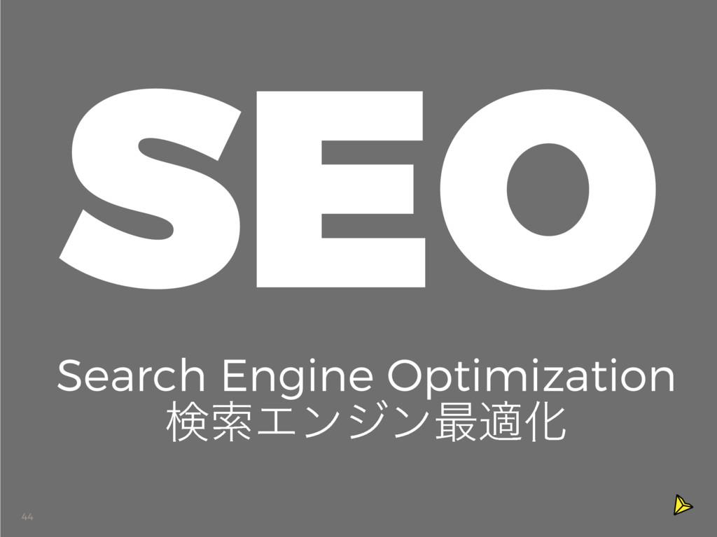 44 SEO Search Engine Optimization ݕࡧΤϯδϯ࠷దԽ