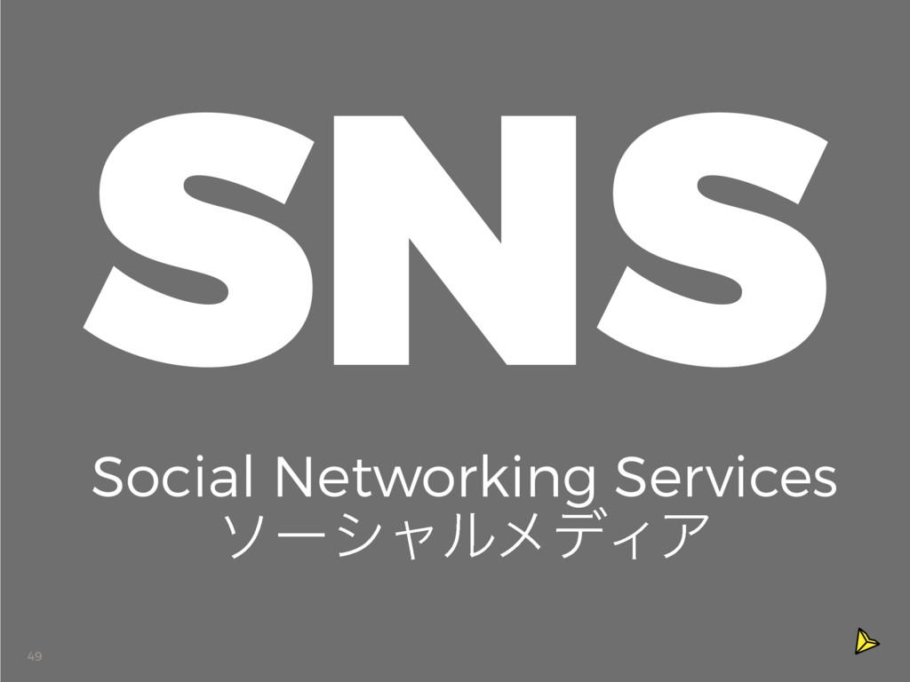 49 SNS Social Networking Services ιʔγϟϧϝσΟΞ