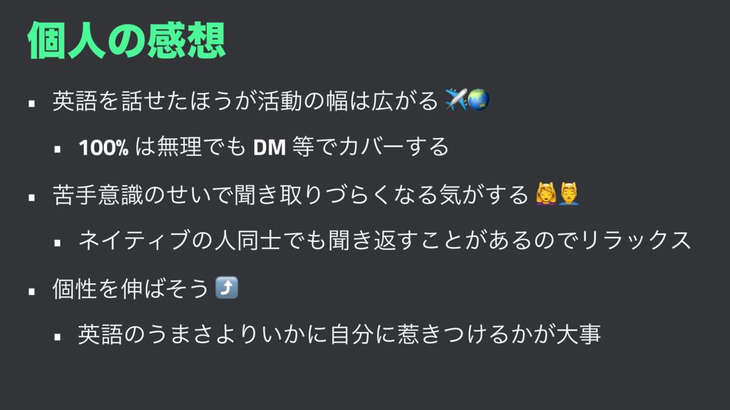"""ݸਓͷײ • ӳޠΛͤͨ΄͏͕׆ಈͷ෯͕Δ ✈"""" • 100% ແཧͰ DM Ͱ..."""