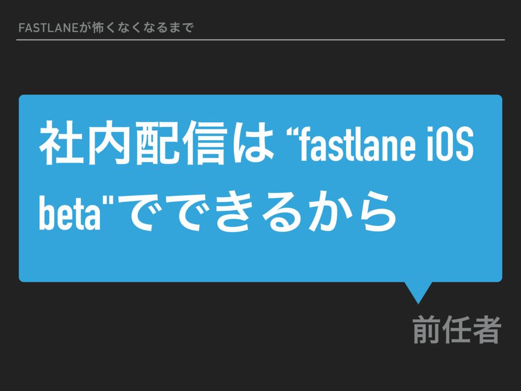 """ࣾ৴ """"fastlane iOS beta""""ͰͰ͖Δ͔Β લऀɹ FASTLANE͕ා..."""