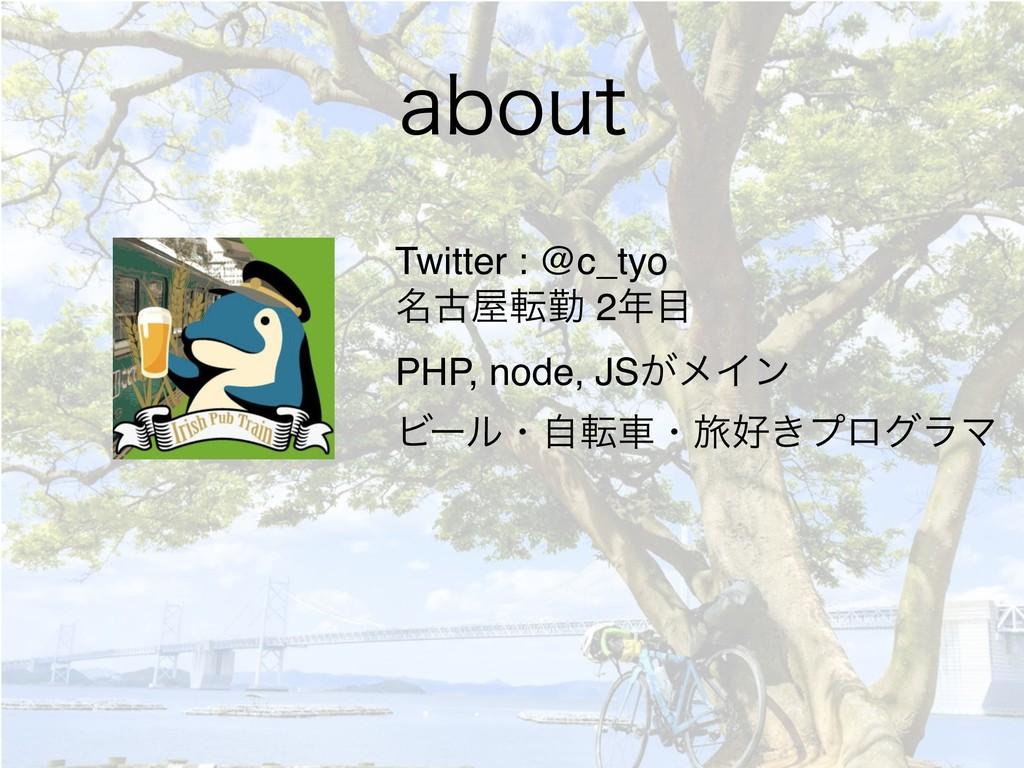 BCPVU Twitter : @c_tyo ໊ݹసۈ 2 PHP, node, JS͕...