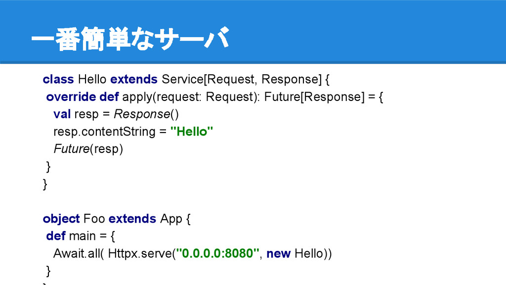 一番簡単なサーバ class Hello extends Service[Request, R...