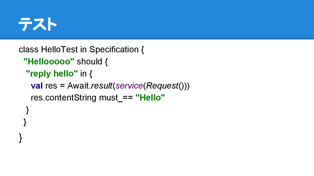"テスト class HelloTest in Specification { ""Hellooo..."