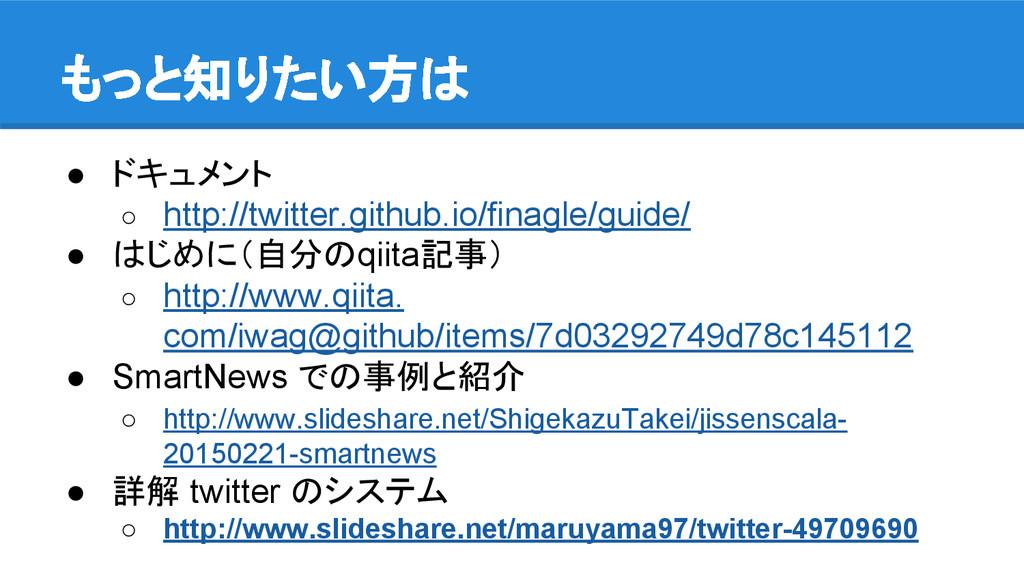 もっと知りたい方は ● ドキュメント ○ http://twitter.github.io/f...