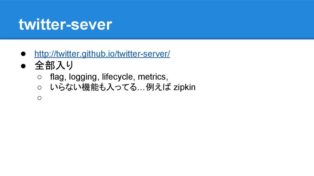twitter-sever ● http://twitter.github.io/twitte...