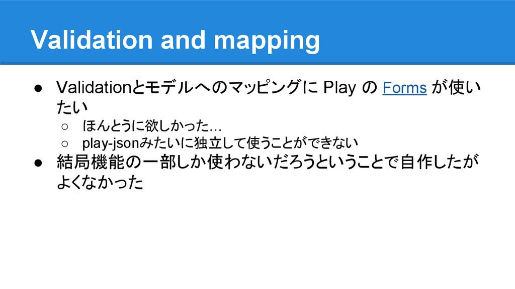 Validation and mapping ● Validationとモデルへのマッピングに...
