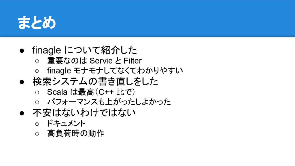 まとめ ● finagle について紹介した ○ 重要なのは Servie と Filter ...