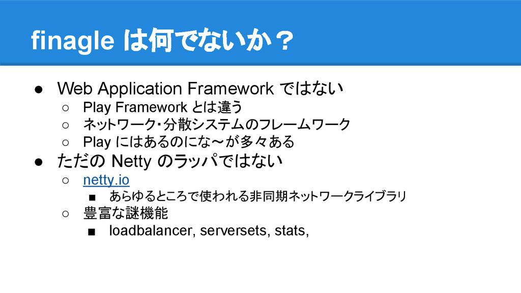 finagle は何でないか? ● Web Application Framework ではな...