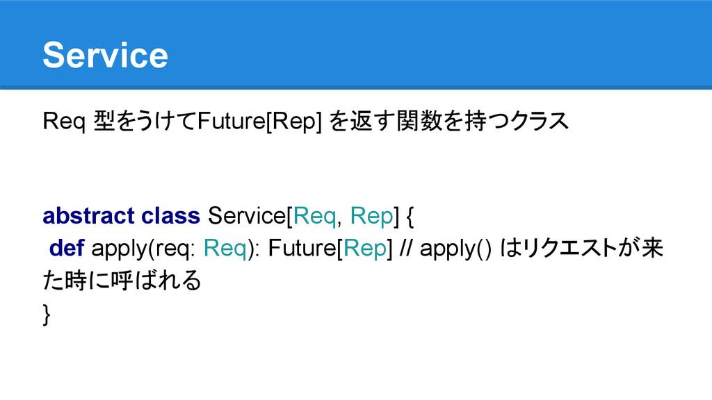 Service Req 型をうけてFuture[Rep] を返す関数を持つクラス abstra...