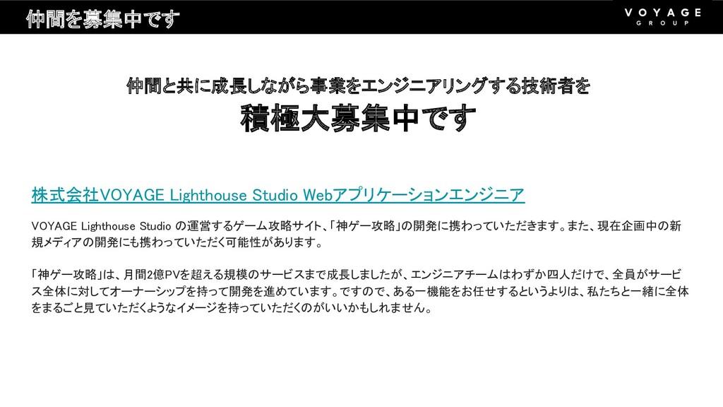 株式会社VOYAGE Lighthouse Studio Webアプリケーションエンジニア ...