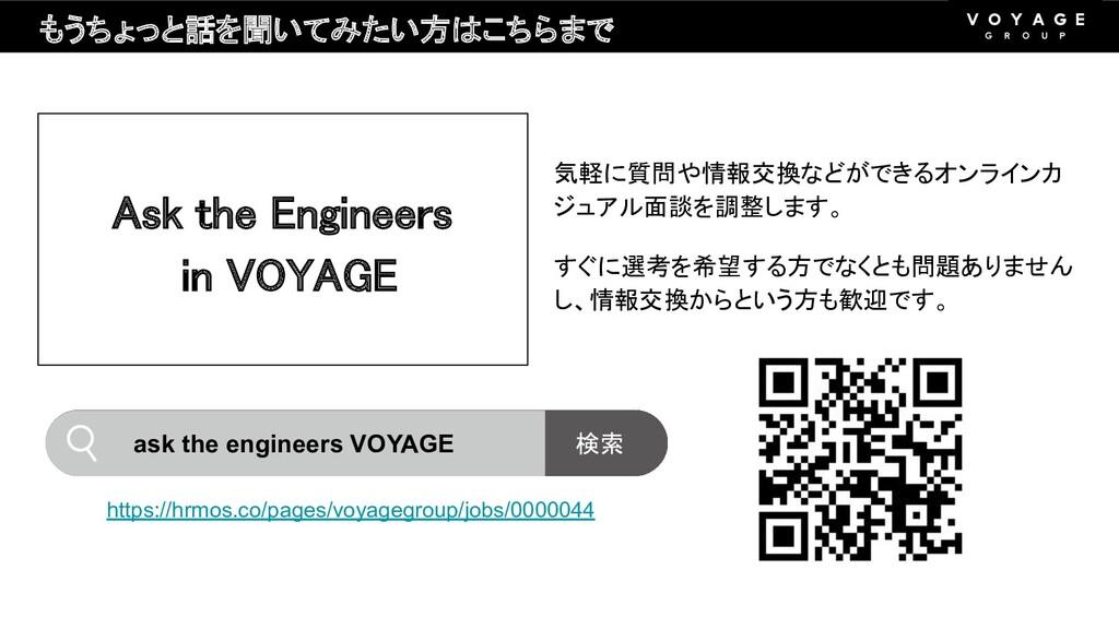 もうちょっと話を聞いてみたい方はこちらまで Ask the Engineers in VO...