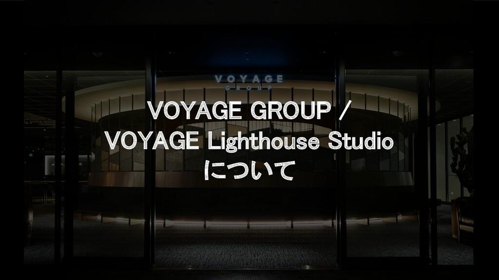 VOYAGE GROUP /  VOYAGE Lighthouse Studio  につい...