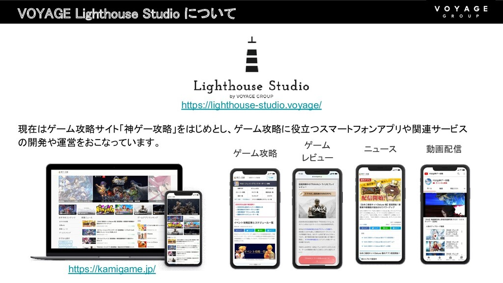 VOYAGE Lighthouse Studio について 現在はゲーム攻略サイト「神ゲー攻...
