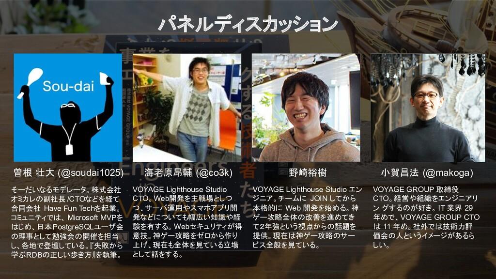 Engineers in VOYAGE 小賀昌法 (@makoga) VOYAGE GROU...