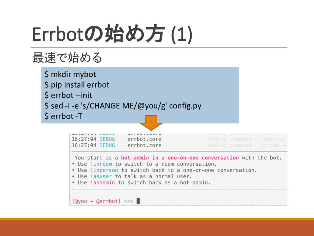 Errbotの始め方 (1) 最速で始める $ mkdir mybot $ pip insta...