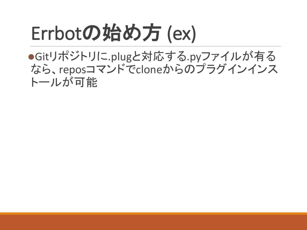 Errbotの始め方 (ex) lGitリポジトリに.plugと対応する.pyファイルが有る ...