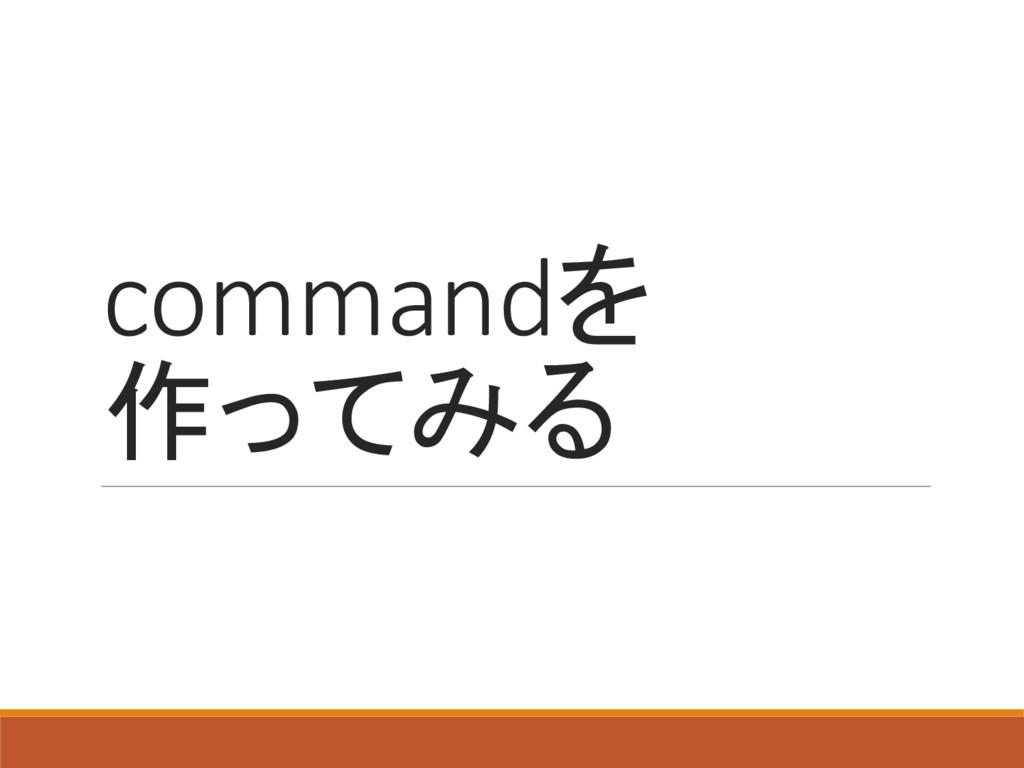 commandを 作ってみる