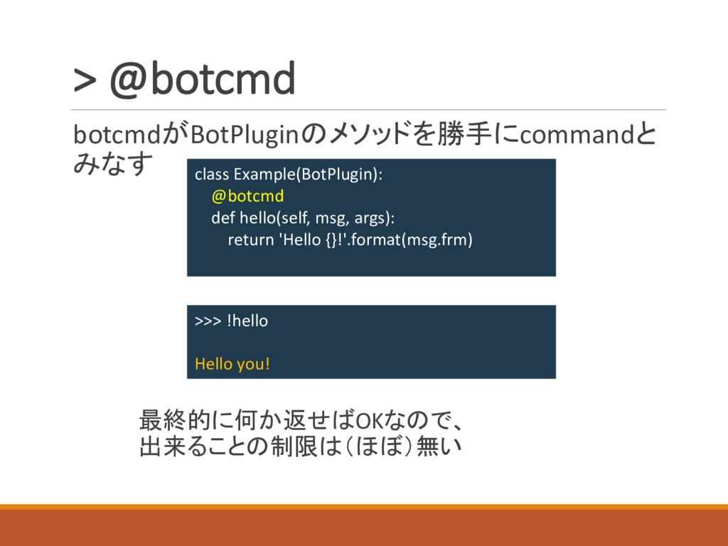 > @botcmd botcmdがBotPluginのメソッドを勝手にcommandと みなす...