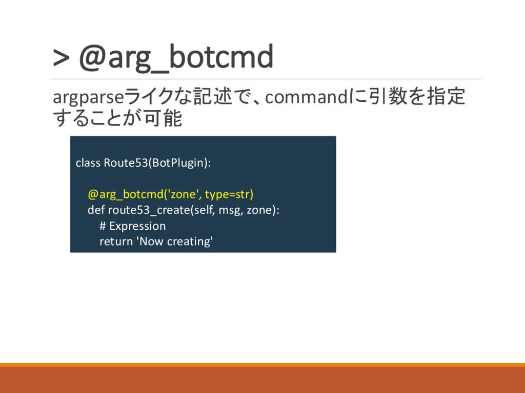 > @arg_botcmd argparseライクな記述で、commandに引数を指定 するこ...