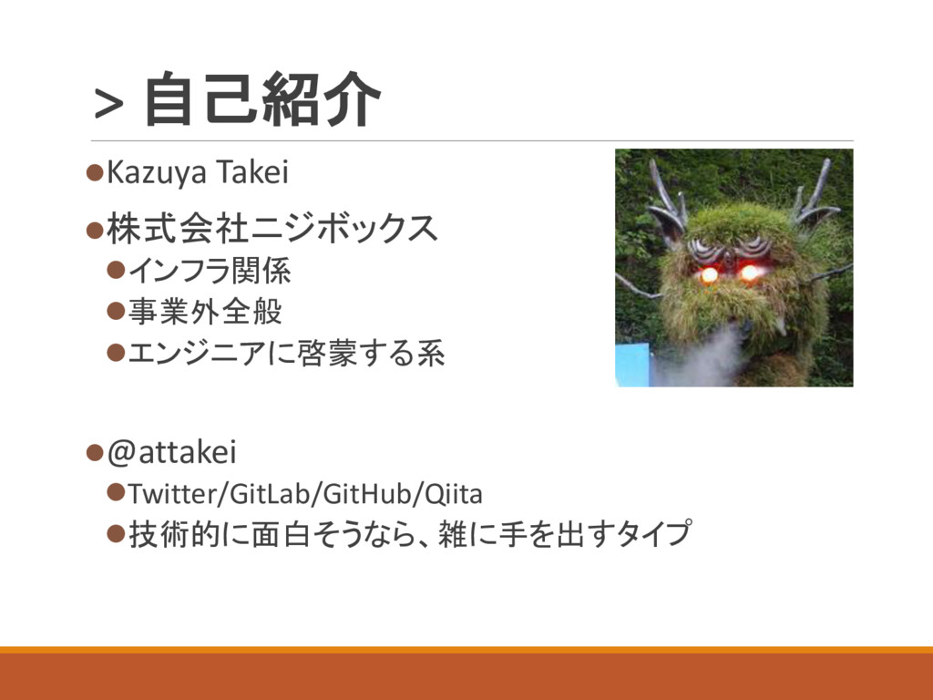 > 自己紹介 lKazuya Takei l株式会社ニジボックス lインフラ関係 l事業外全般...