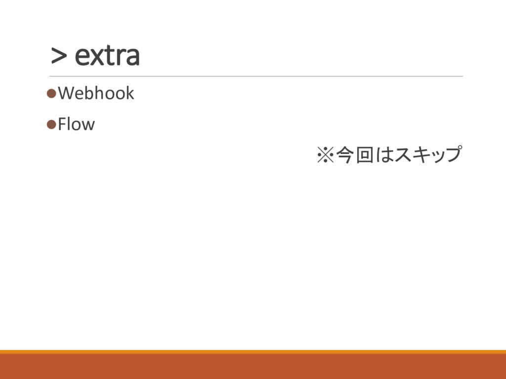 > extra lWebhook lFlow ※今回はスキップ
