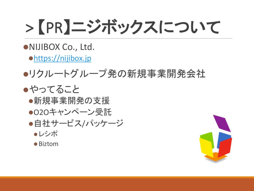 > 【PR】ニジボックスについて lNIJIBOX Co., Ltd. lhttps://ni...