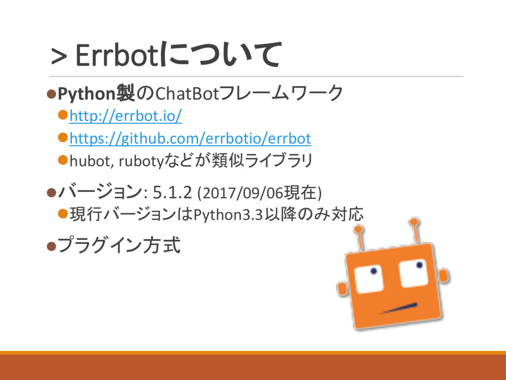 > Errbotについて lPython製のChatBotフレームワーク lhttp://er...