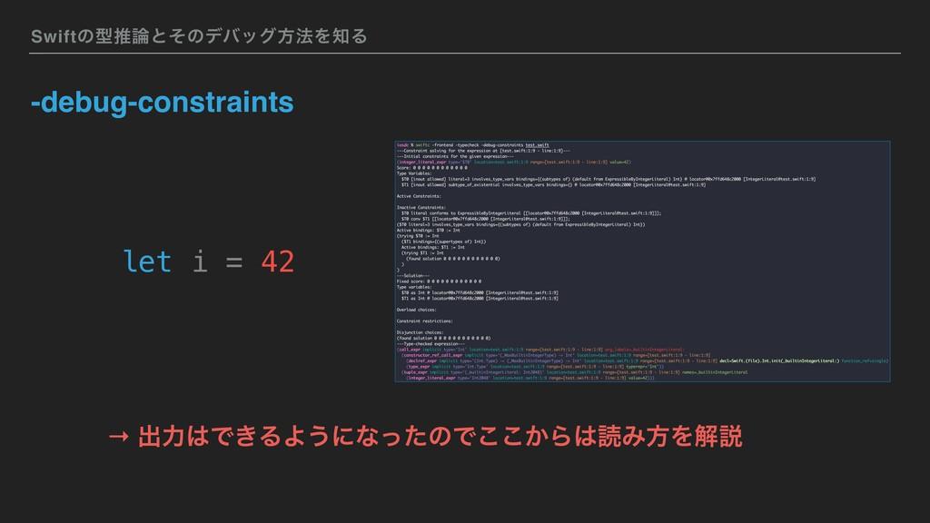 Swiftͷܕਪͱͦͷσόοάํ๏ΛΔ -debug-constraints let i ...