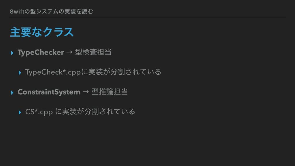SwiftͷܕγεςϜͷ࣮ΛಡΉ ओཁͳΫϥε ▸ TypeChecker → ܕݕࠪ୲ ...