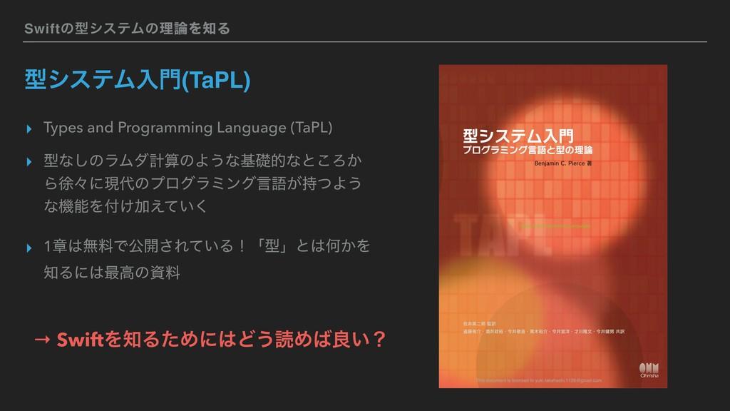 SwiftͷܕγεςϜͷཧΛΔ ܕγεςϜೖ(TaPL) ▸ Types and Pro...
